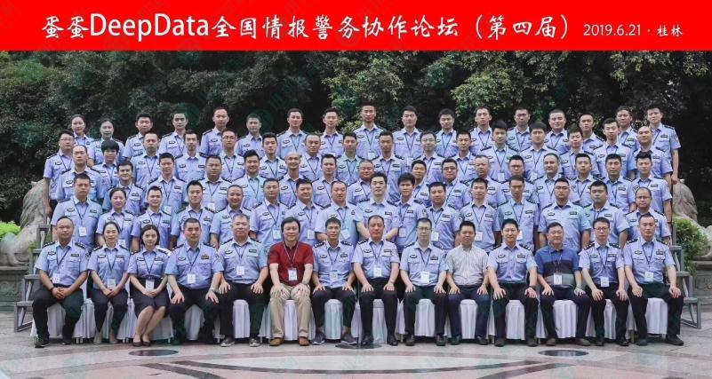 DeepData全国情报警务协作论坛(第四届)